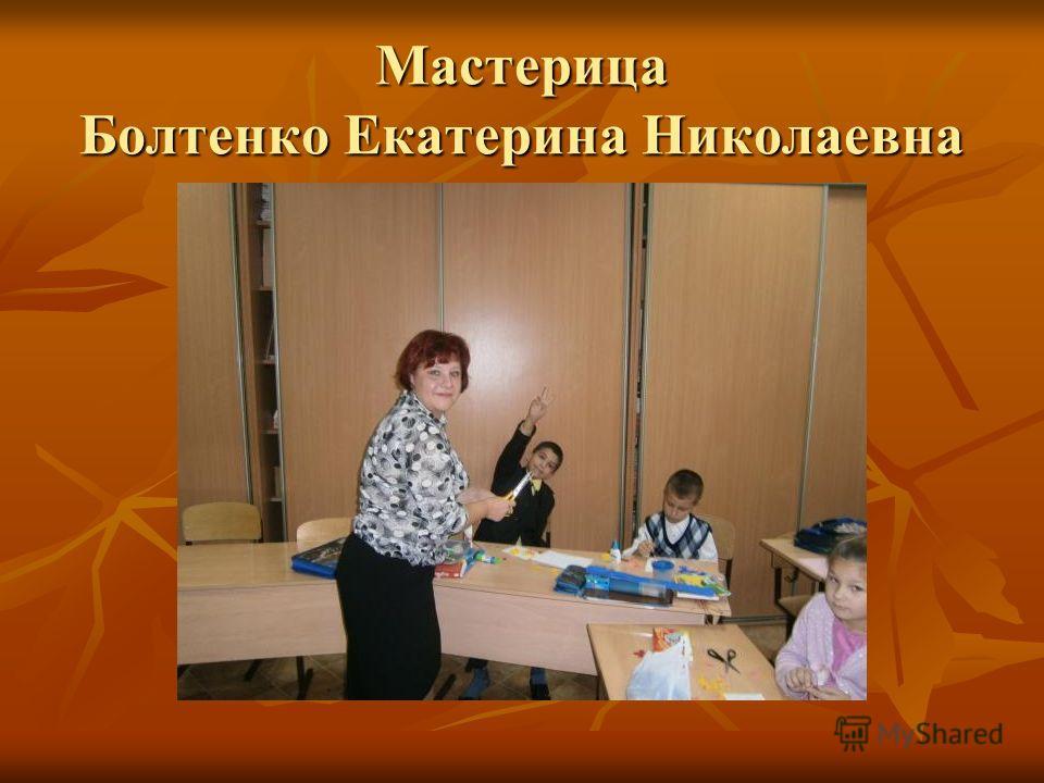 Мастерица Болтенко Екатерина Николаевна
