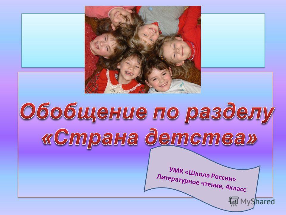 УМК «Школа России» Литературное чтение, 4класс