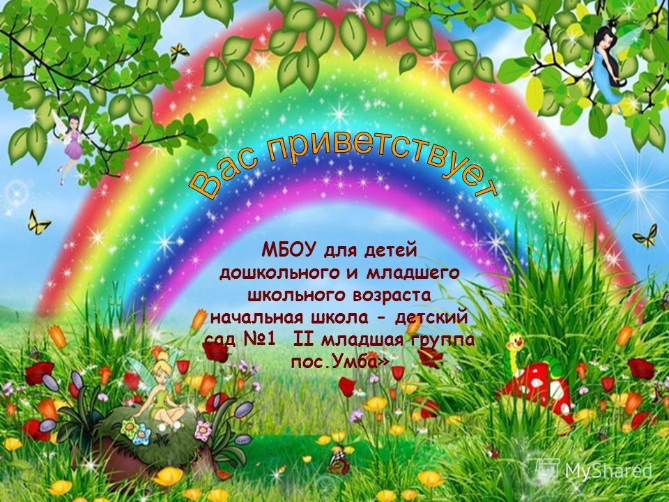 МБОУ для детей дошкольного и младшего школьного возраста начальная школа - детский сад 1 II младшая группа пос.Умба»