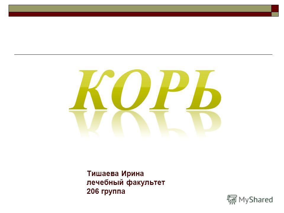 Тишаева Ирина лечебный факультет 206 группа