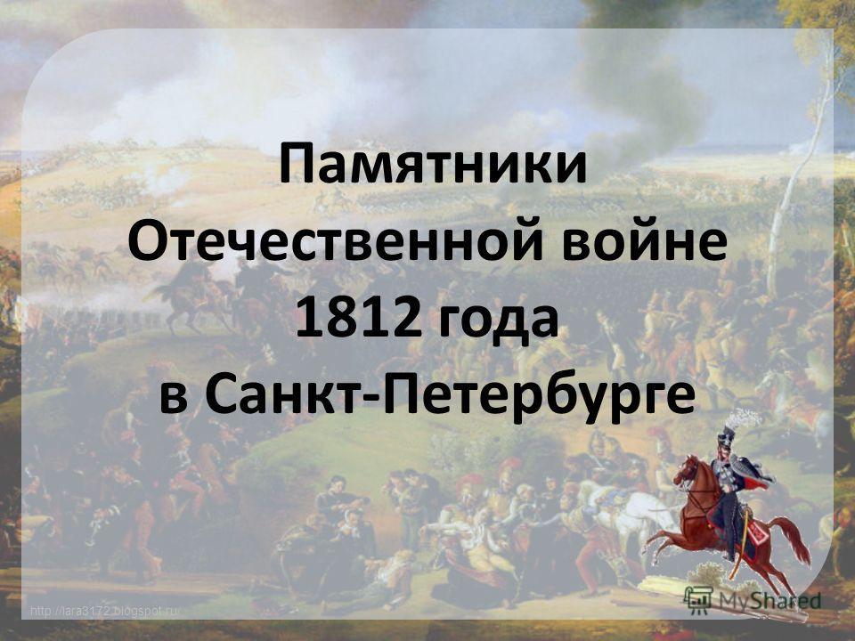 http://lara3172.blogspot.ru/ Памятники Отечественной войне 1812 года в Санкт-Петербурге