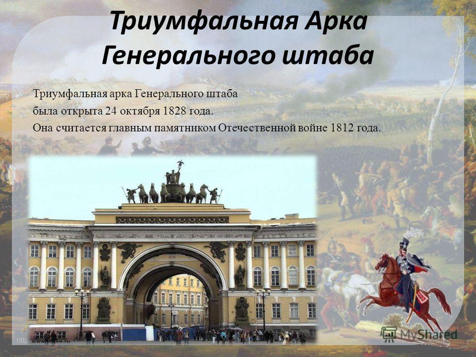 http://lara3172.blogspot.ru/ Триумфальная Арка Генерального штаба Триумфальная арка Генерального штаба была открыта 24 октября 1828 года. Она считается главным памятником Отечественной войне 1812 года.