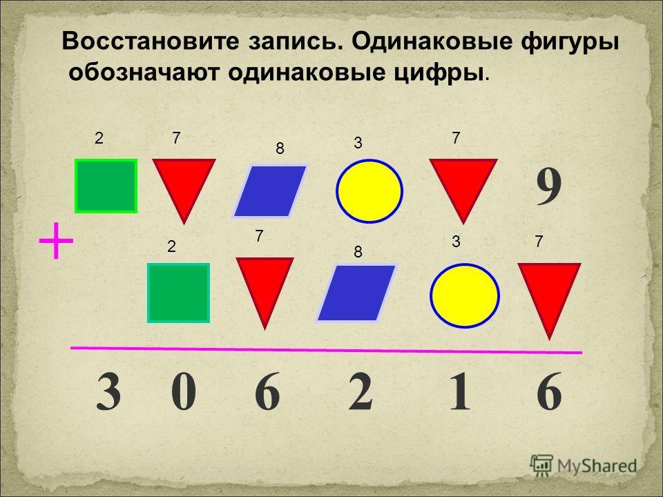 Восстановите запись. Одинаковые фигуры обозначают одинаковые цифры. 612603 9 27 8 3 7 2 7 8 37