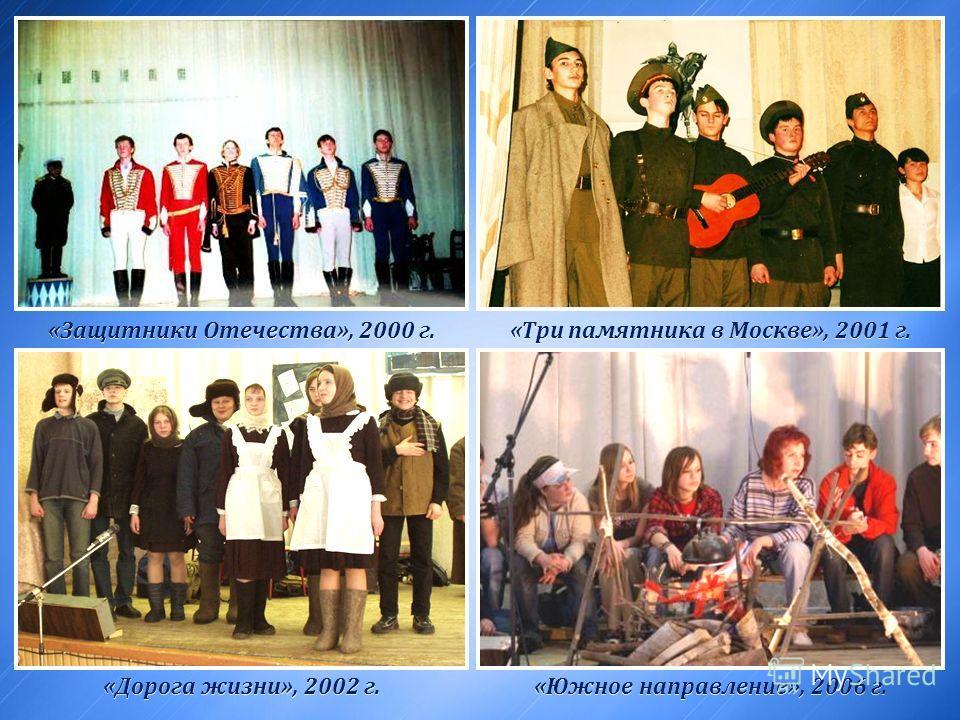 «Защитники Отечества», 2000 г. «Дорога жизни», 2002 г. «Южное направление», 2006 г. «Три памятника в Москве», 2001 г.
