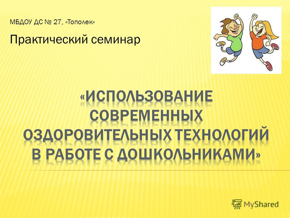 МБДОУ ДС 27, «Тополек» Практический семинар