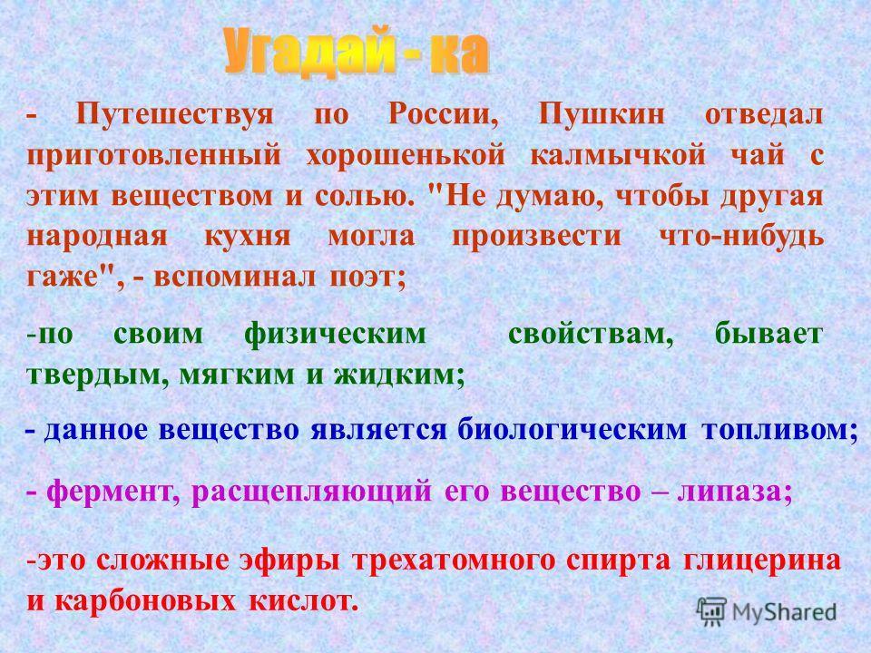 - Путешествуя по России, Пушкин отведал приготовленный хорошенькой калмычкой чай с этим веществом и солью.