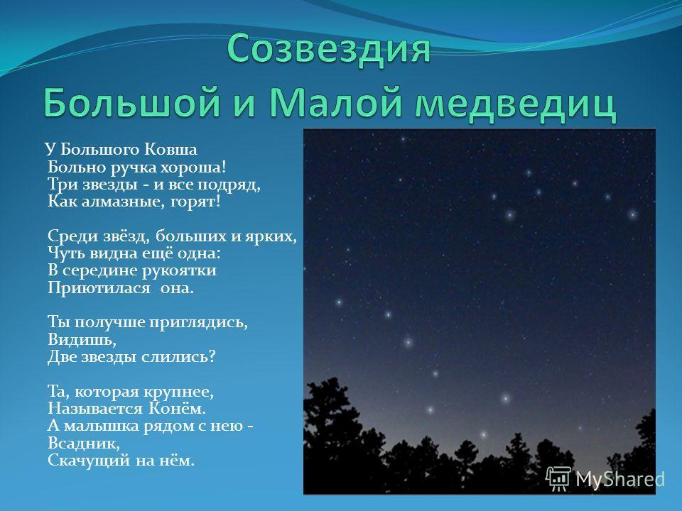 Расстояние от Земли до Большой Медведицы – 104,3 св.г., от Большой Медведицы до Малой – 367,7 св.г., от Малой Медведицы до созв.Орион – 744,2 св.г. НАЙТИ : 1) расстояние от Земли до созвездия Орион. 2) рассчитать время полёта, если известно, что скор