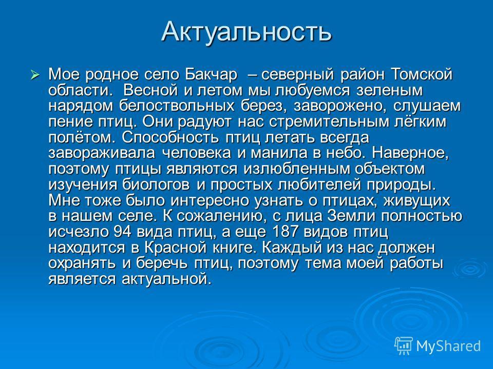 Актуальность Мое родное село Бакчар – северный район Томской области. Весной и летом мы любуемся зеленым нарядом белоствольных берез, заворожено, слушаем пение птиц. Они радуют нас стремительным лёгким полётом. Способность птиц летать всегда заворажи