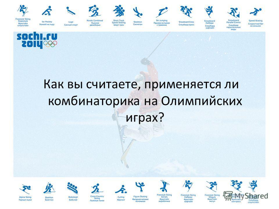 Как вы считаете, применяется ли комбинаторика на Олимпийских играх?
