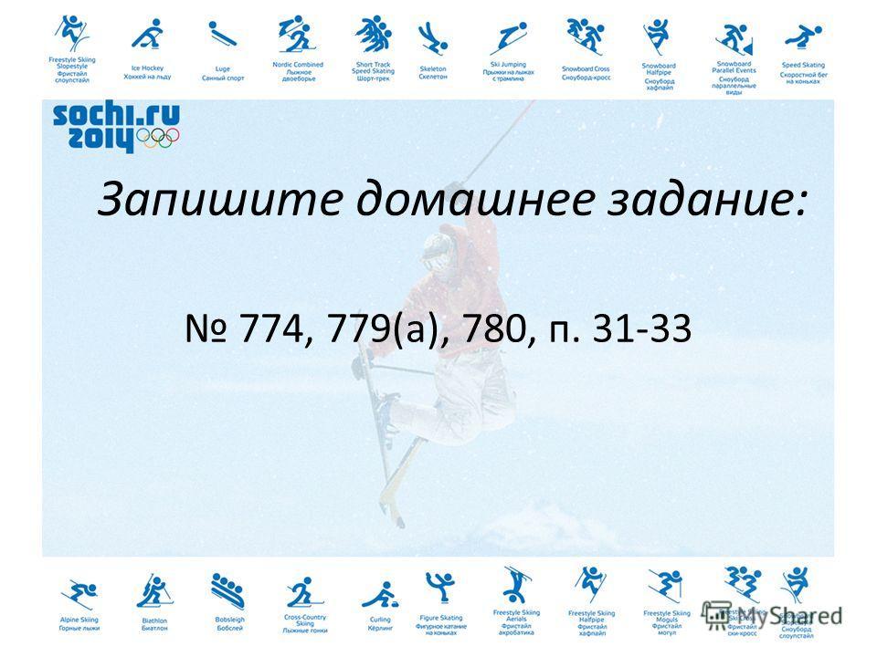 Запишите домашнее задание: 774, 779(а), 780, п. 31-33