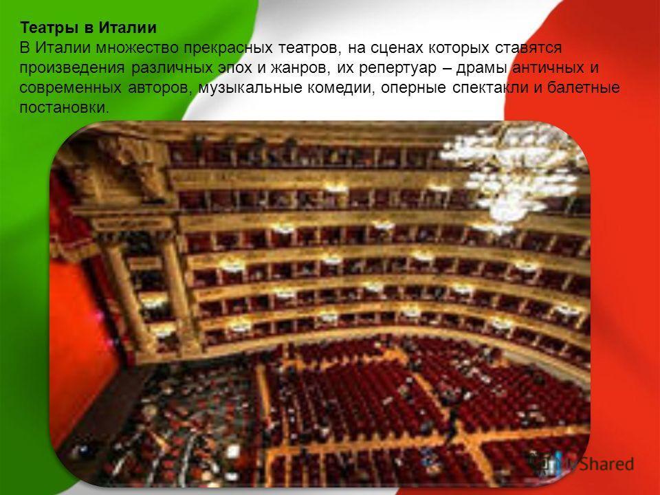 Театры в Италии В Италии множество прекрасных театров, на сценах которых ставятся произведения различных эпох и жанров, их репертуар – драмы античных и современных авторов, музыкальные комедии, оперные спектакли и балетные постановки.