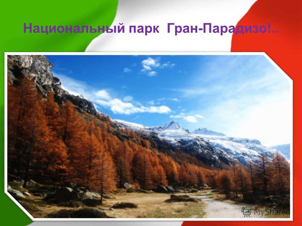 Национальный парк Гран-Парадизо!..