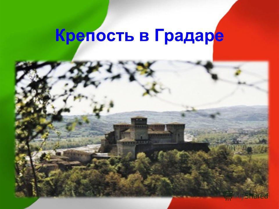Крепость в Градаре
