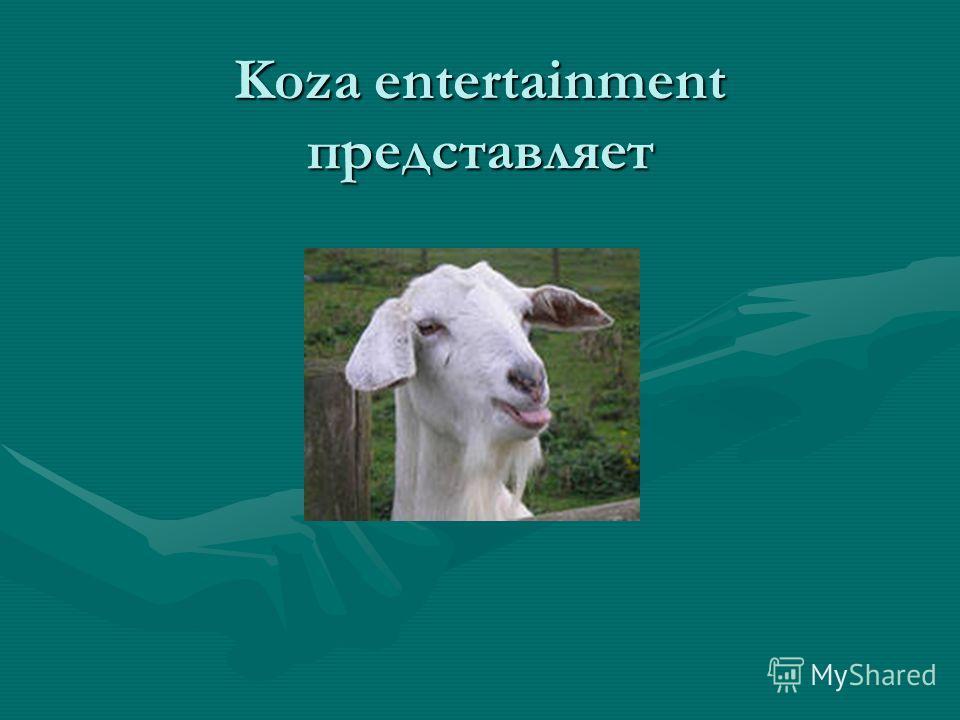 Koza entertainment представляет