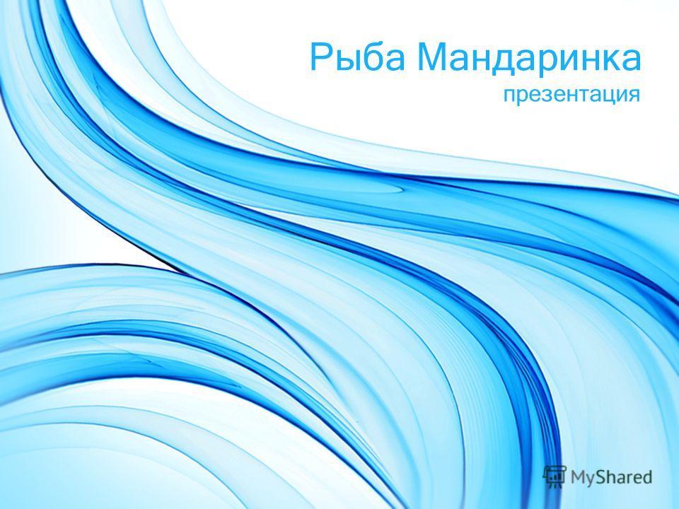 Рыба Мандаринка презентация