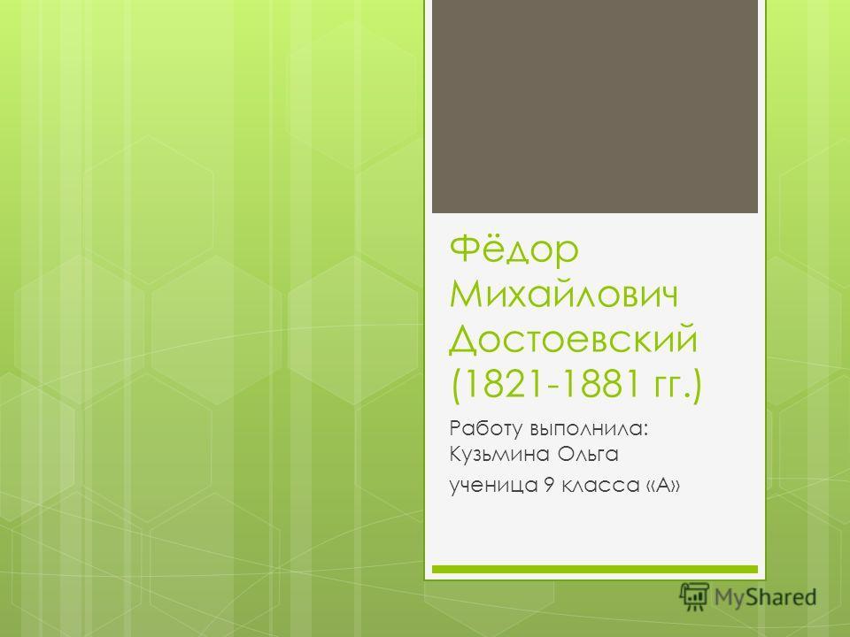 Фёдор Михайлович Достоевский (1821-1881 гг.) Работу выполнила: Кузьмина Ольга ученица 9 класса «А»