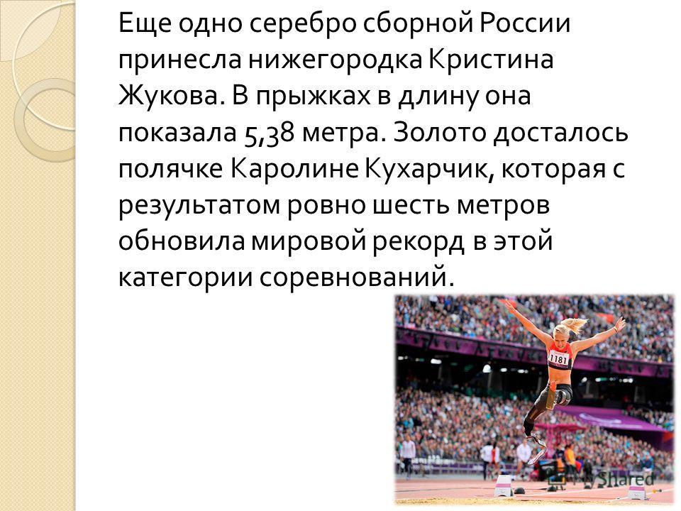 Еще одно серебро сборной России принесла нижегородка Кристина Жукова. В прыжках в длину она показала 5,38 метра. Золото досталось полячке Каролине Кухарчик, которая с результатом ровно шесть метров обновила мировой рекорд в этой категории соревновани