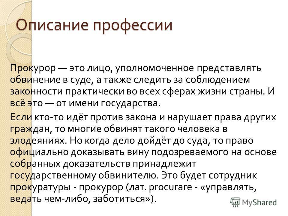 Юриста Реферат Професіограма Юриста Реферат