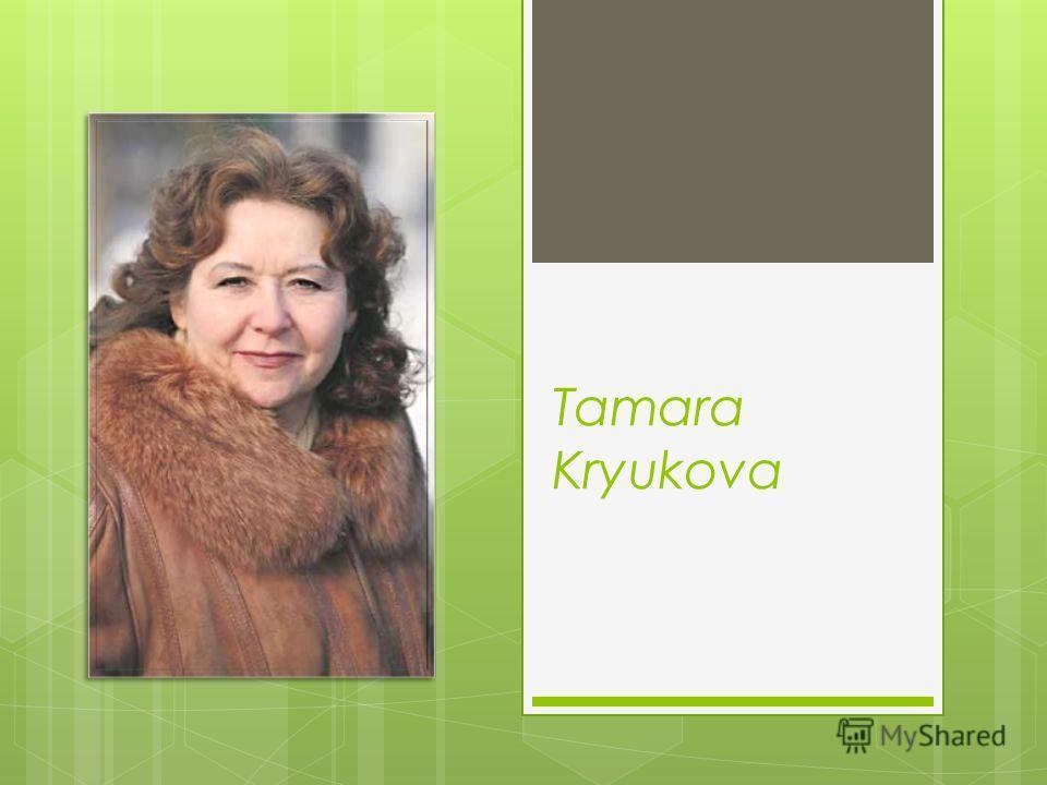 Tamara Kryukova