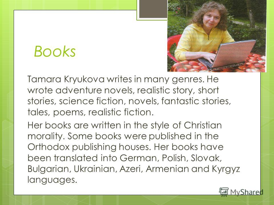 Books Tamara Kryukova writes in many genres. He wrote adventure novels, realistic story, short stories, science fiction, novels, fantastic stories, tales, poems, realistic fiction. Her books are written in the style of Christian morality. Some books