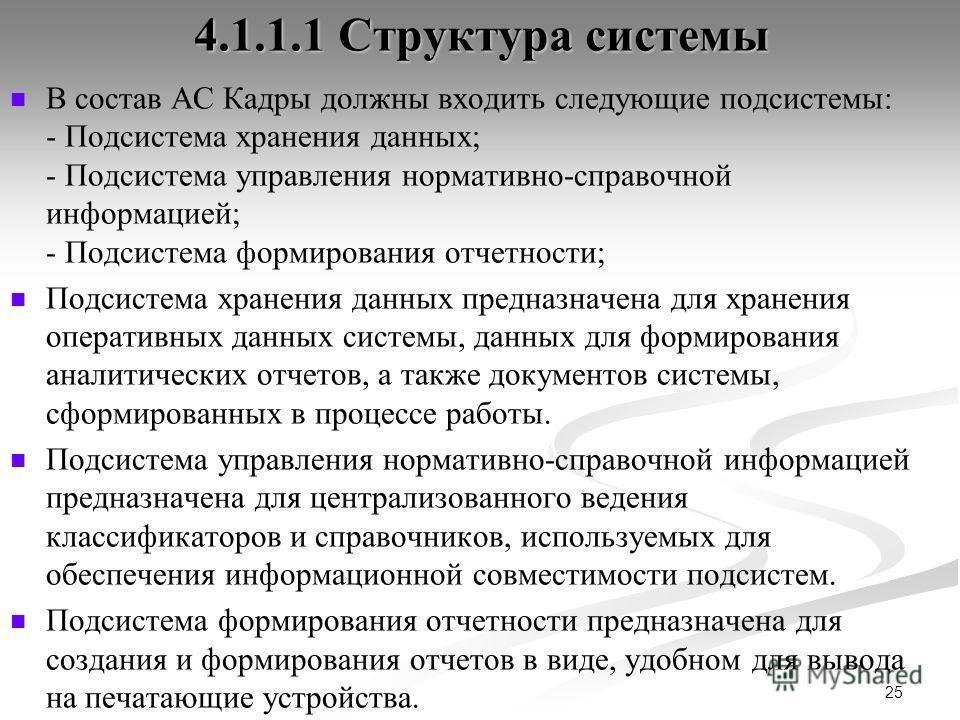 4.1.1.1 Структура системы В состав АС Кадры должны входить следующие подсистемы: - Подсистема хранения данных; - Подсистема управления нормативно-справочной информацией; - Подсистема формирования отчетности; Подсистема хранения данных предназначена д