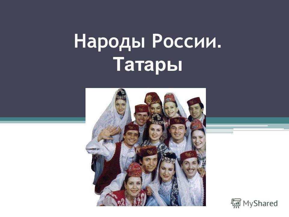 Народы России. Татары