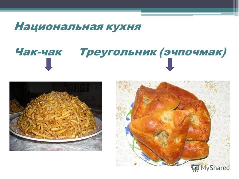 Национальная кухня Чак-чак Треугольник (эчпочмак)
