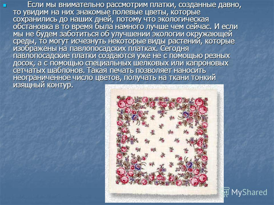 Презентация На Тему Павлопосадские Платки