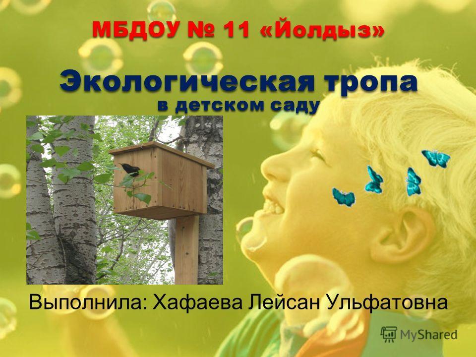 МБДОУ 11 «Йолдыз» Экологическая тропа в детском саду Выполнила: Хафаева Лейсан Ульфатовна
