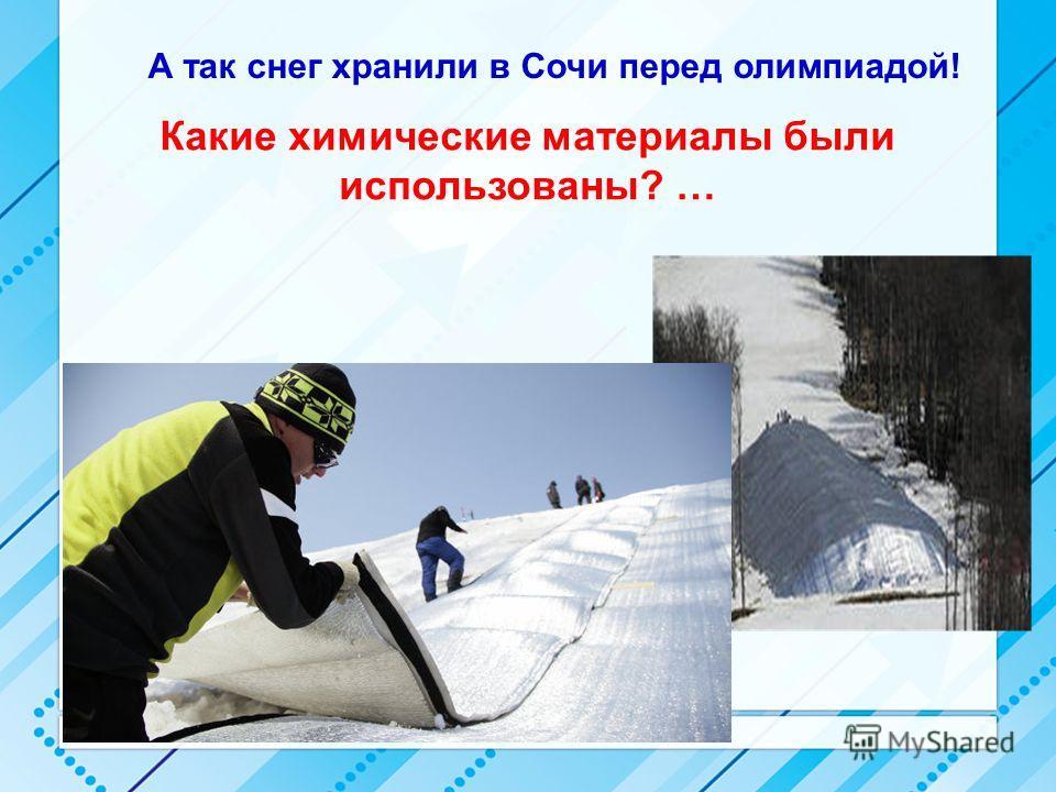 А так снег хранили в Сочи перед олимпиадой! Какие химические материалы были использованы? …