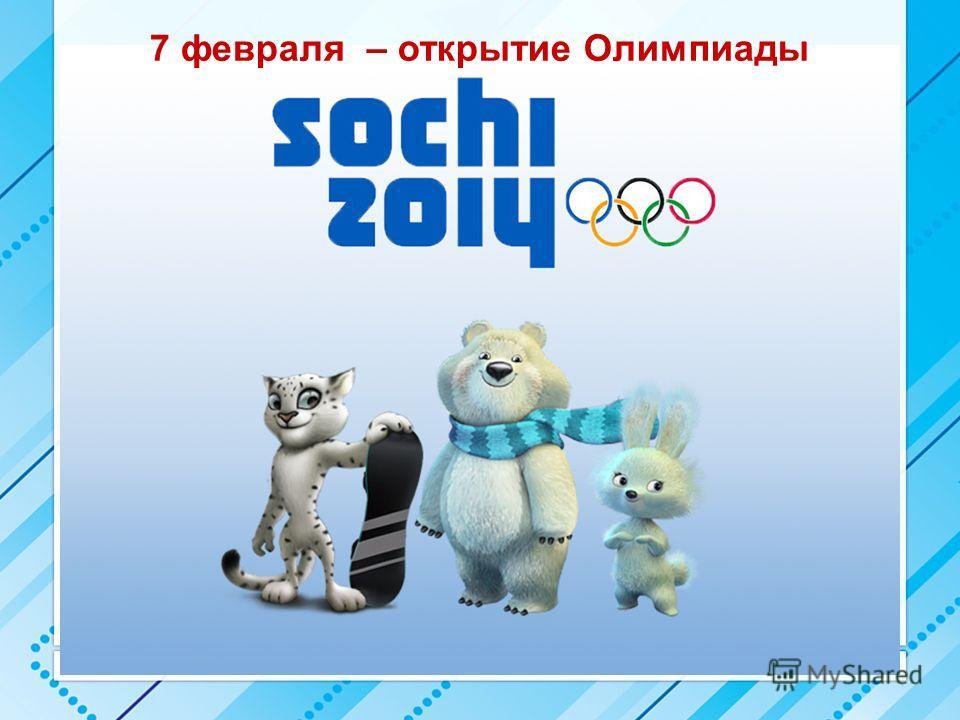 7 февраля – открытие Олимпиады