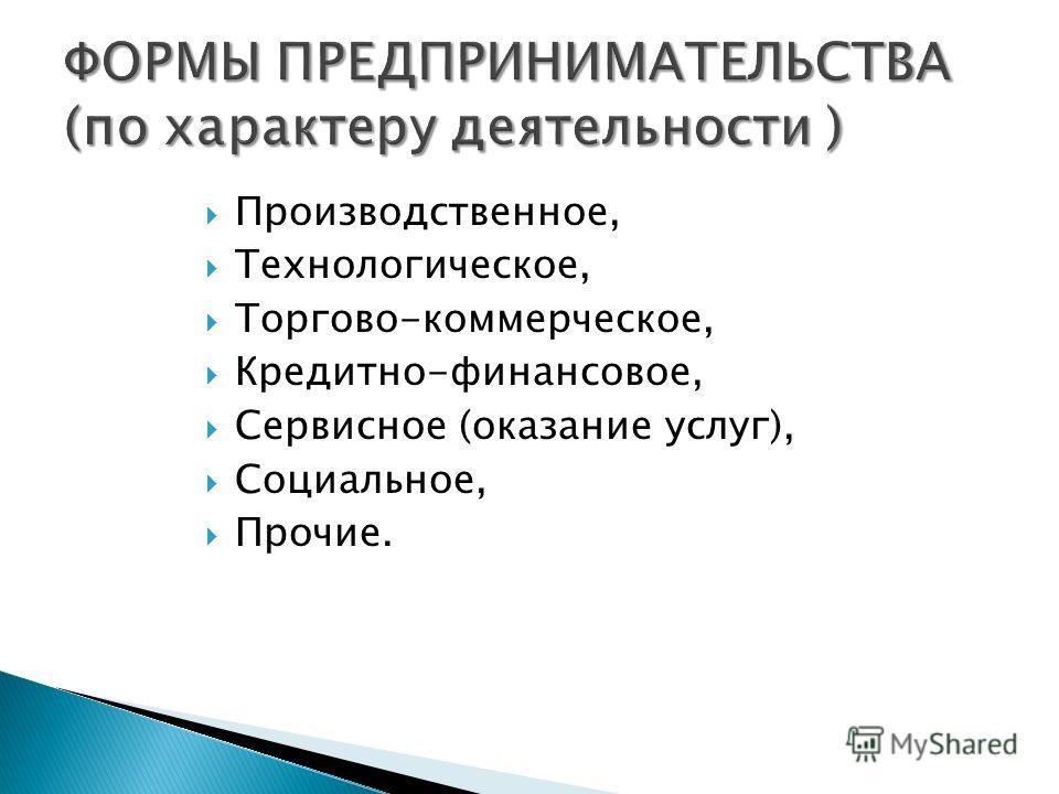 Производственное, Технологическое, Торгово-коммерческое, Кредитно-финансовое, Сервисное (оказание услуг), Социальное, Прочие.
