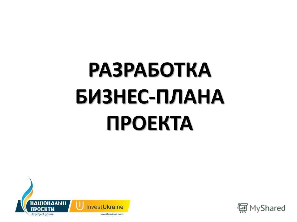 РАЗРАБОТКА БИЗНЕС-ПЛАНА ПРОЕКТА