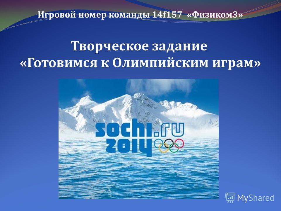 Игровой номер команды 14f157 «Физиком3» Творческое задание «Готовимся к Олимпийским играм»