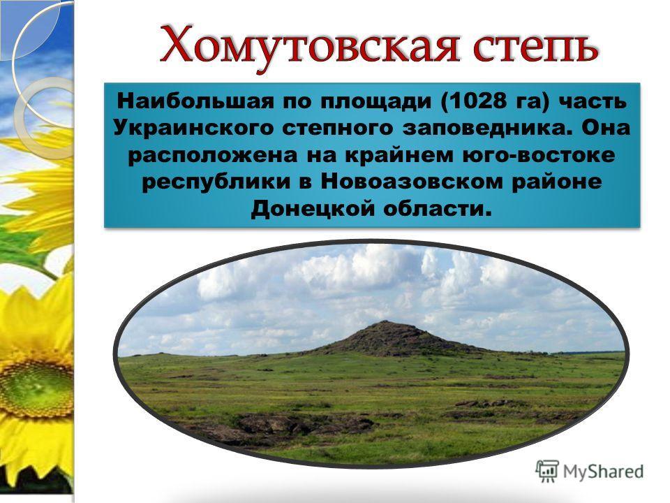 Наибольшая по площади (1028 га) часть Украинского степного заповедника. Она расположена на крайнем юго-востоке республики в Новоазовском районе Донецкой области.
