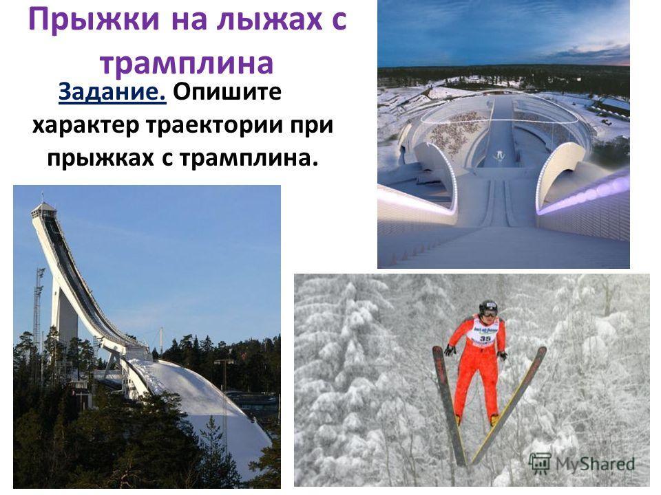 Задание. Опишите характер траектории при прыжках с трамплина. Прыжки на лыжах с трамплина