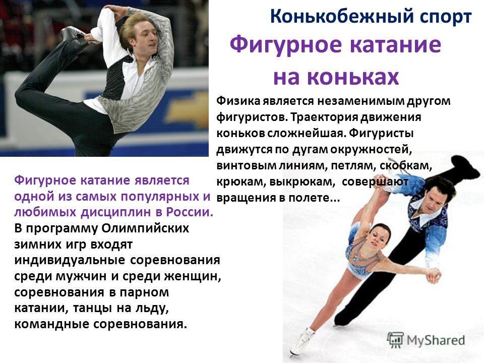 Фигурное катание на коньках Фигурное катание является одной из самых популярных и любимых дисциплин в России. В программу Олимпийских зимних игр входят индивидуальные соревнования среди мужчин и среди женщин, соревнования в парном катании, танцы на л