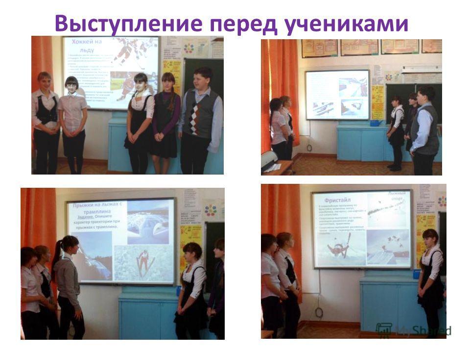 Выступление перед учениками
