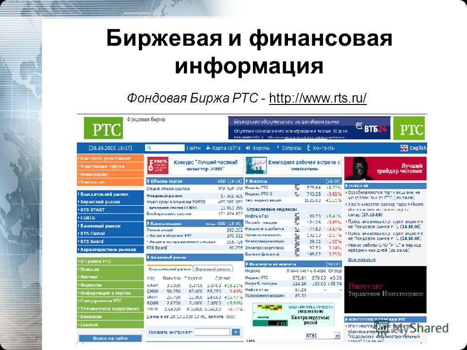 Биржевая и финансовая информация Фондовая Биржа РТС - http://www.rts.ru/
