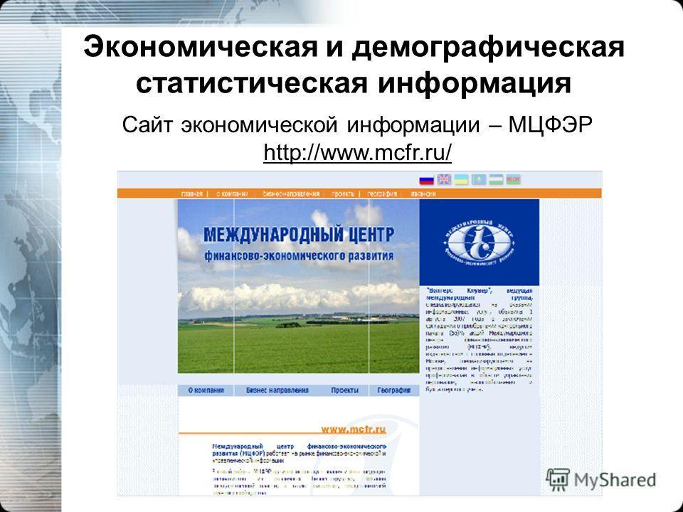 Экономическая и демографическая статистическая информация Сайт экономической информации – МЦФЭР http://www.mcfr.ru/