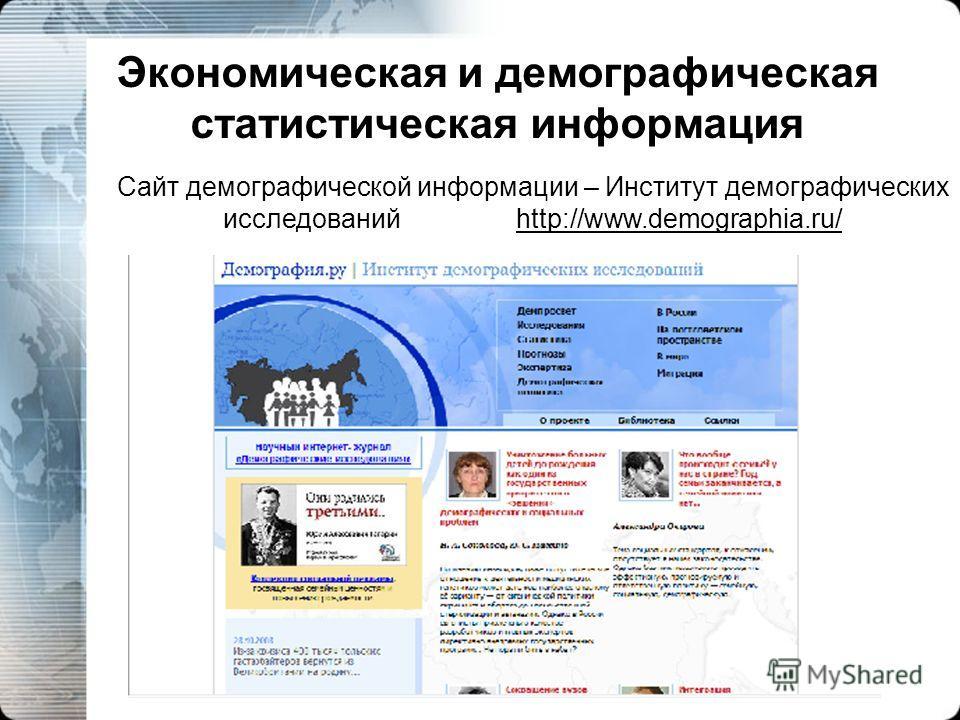 Экономическая и демографическая статистическая информация Сайт демографической информации – Институт демографических исследований http://www.demographia.ru/