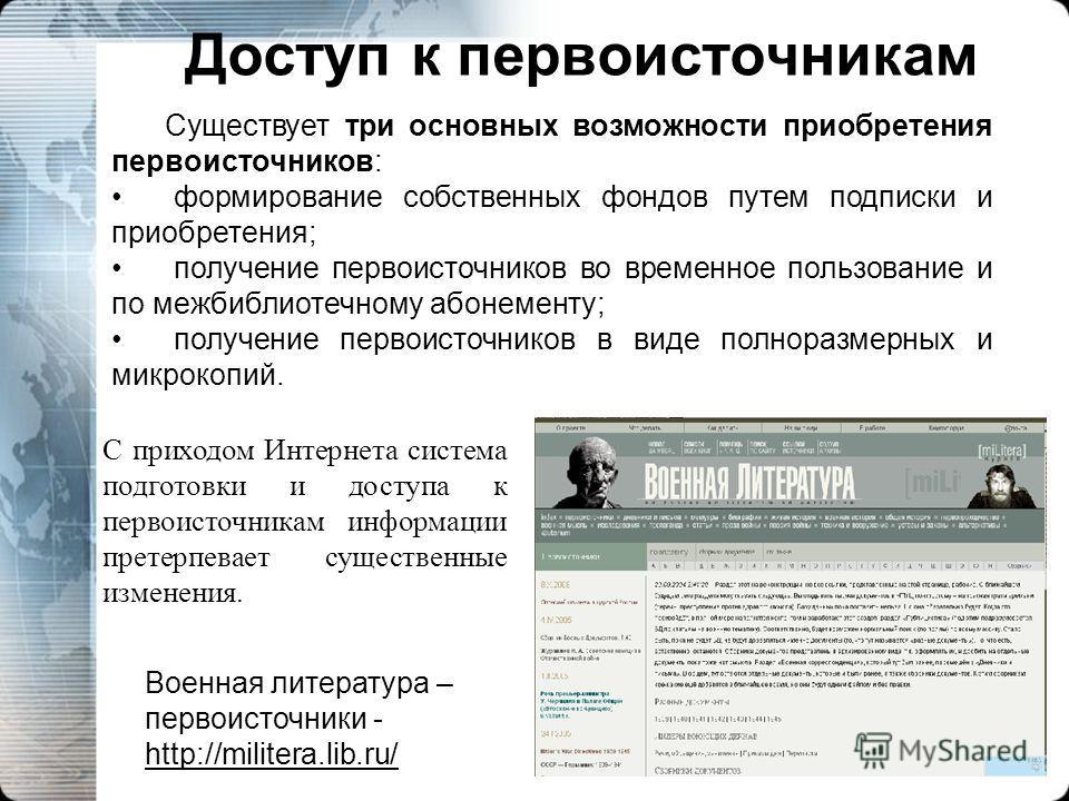 Доступ к первоисточникам Военная литература – первоисточники - http://militera.lib.ru/ Существует три основных возможности приобретения первоисточников: формирование собственных фондов путем подписки и приобретения; получение первоисточников во време