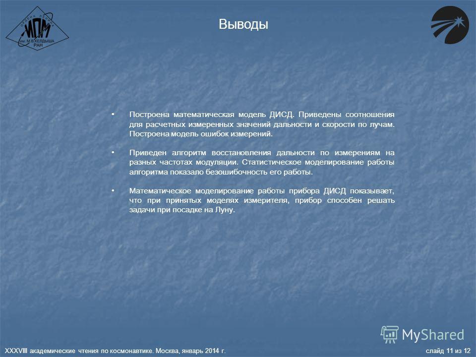 XXXVIII академические чтения по космонавтике. Москва, январь 2014 г. слайд 11 из 12 Построена математическая модель ДИСД. Приведены соотношения для расчетных измеренных значений дальности и скорости по лучам. Построена модель ошибок измерений. Привед