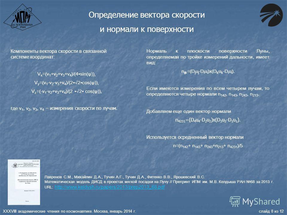 XXXVIII академические чтения по космонавтике. Москва, январь 2014 г. слайд 8 из 12 Определение вектора скорости и нормали к поверхности Компоненты вектора скорости в связанной системе координат: V x =(v 1 +v 2 +v 3 +v 4 )/(4sin(ψ)), V y =(v 1 -v 2 -v