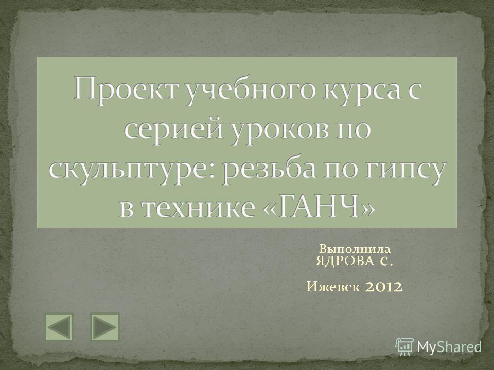 Выполнила ЯДРОВА с. Ижевск 2012