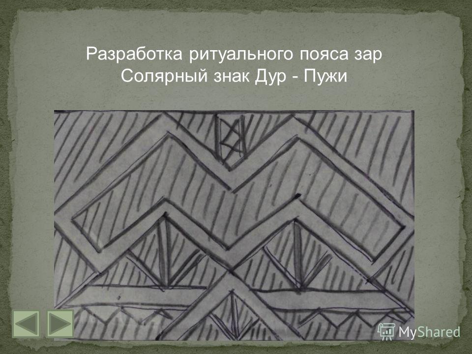 Разработка ритуального пояса зар Солярный знак Дур - Пужи