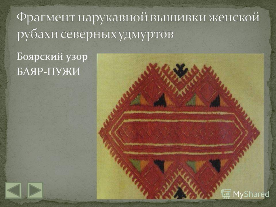Боярский узор БАЯР-ПУЖИ