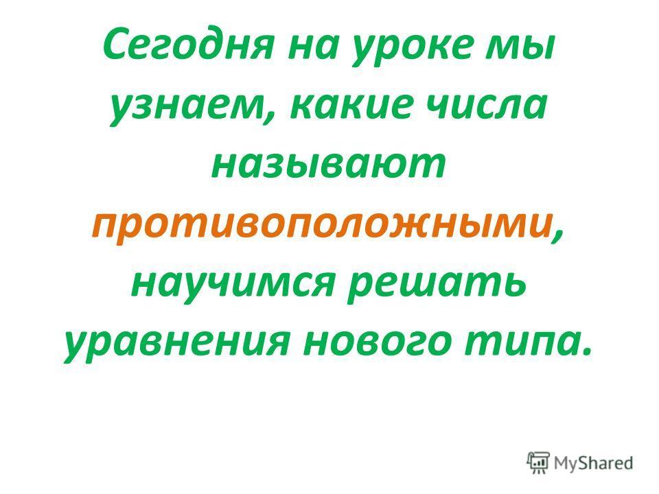 Разминка – устный счёт Найти размер пени (в процентах) за несвоевременную плату за квартиру, если за 20 дней просрочки квартплата увеличилась со 100 рублей до 104 рублей.