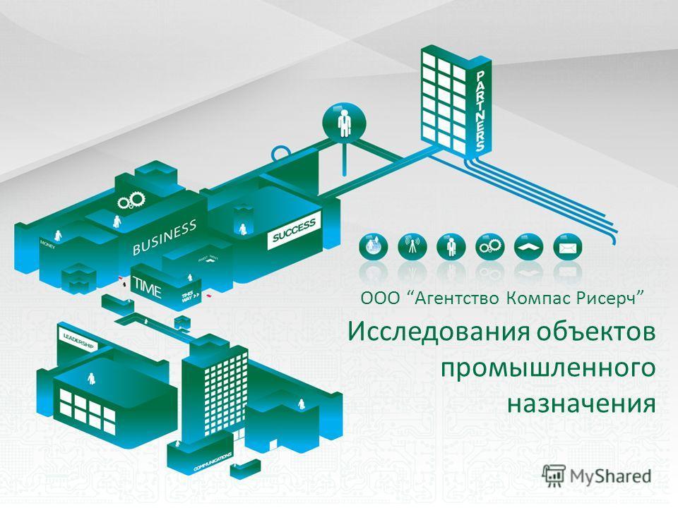 Исследования объектов промышленного назначения ООО Агентство Компас Рисерч