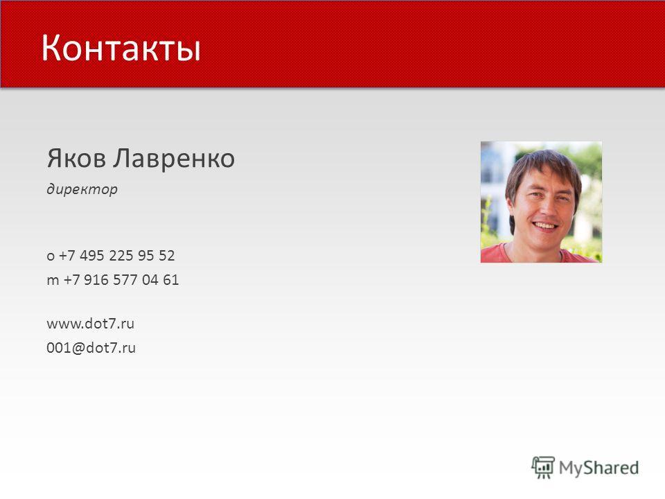 Контакты Яков Лавренко директор о +7 495 225 95 52 m +7 916 577 04 61 www.dot7.ru 001@dot7.ru